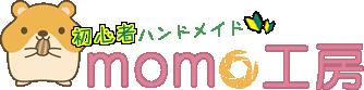 初心者ハンドメイドの作り方なら momo工房ブログ